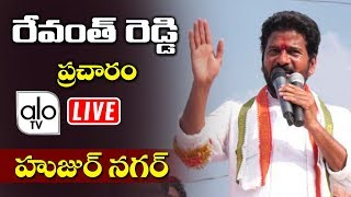 Revanth Reddy Live | Telangana Congress | Revanth Reddy Huzurnagar Campaign Live | CM KCR | ALO TV