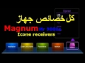 Video for جهاز رسيفر magnum