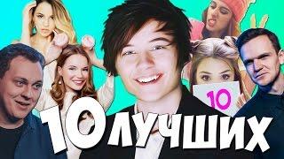 10 ЛУЧШИХ ВИДЕО НА YouTube! (Русском)