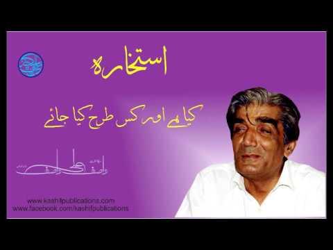 استخارے کے بارے میں خصوصی بیان جناب حضرت واصف علی واصفؒ کی محفل سے اقتباس