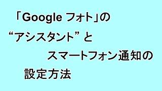 """「Googleフォト」の""""アシスタント""""とスマートフォン通知の設定方法"""
