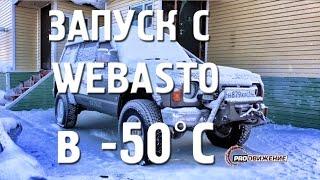 """Запуск с Webasto в -50ºC и регистрация на ралли """"Полюс Холода 2015"""""""