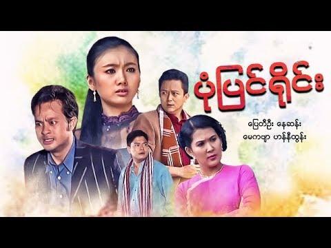 Dr chatgyi thazin part 4