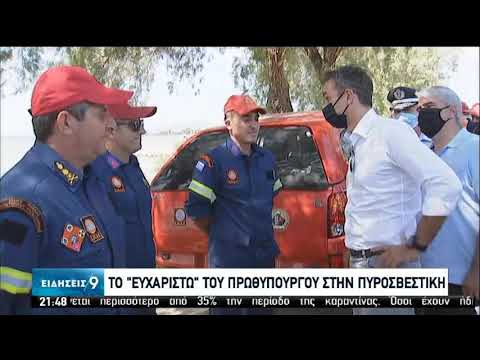 Κ.Μητσοτάκης | Στις πληγείσες περιοχές της Εύβοιας | 10/08/2020 | ΕΡΤ