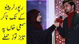 Faisalabadi tiktoker ki jugatbaazi | IM Tv