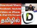 Download Share Facebook Youtube Videos on iPhone and iPad Tamil