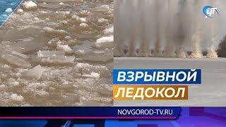 Началась ликвидация ледовых заторов на водоемах Новгородской области