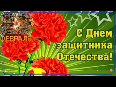 С Днем защитника Отечества!ПОЗДРАВЛЕНИЕ С 23 ФЕВРАЛЯ!
