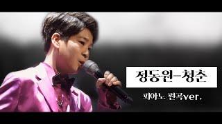 [미스터트롯] 정동원-청춘(어려운 편곡VER.)