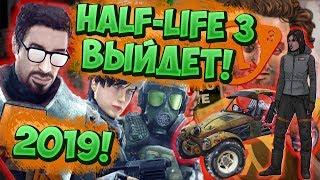 HALF-LIFE 3 ВЫЙДЕТ В 2019?! Разработка игры!