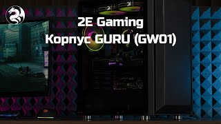 Корпус 2E Gaming GURU (2E-GW01)