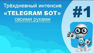Интенсив Telegram бот своими руками 1 день
