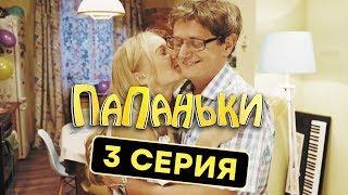Папаньки - 3 серия - 1 сезон | Комедия - Сериал 2018 | ЮМОР ICTV