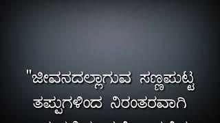 Motivational Quotes Kannada Video Hai Mới Full Hd Hay Nhất