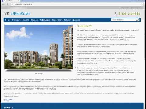 Прием платежей ЖКХ через интернет и личные кабинеты для жильцов в готовом сайте ЖКХ