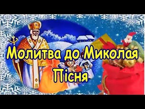 Дитяча молитва до Св Миколая, пісня