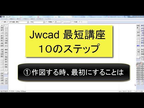 Jw_cad 最短講座 10のステップ ①