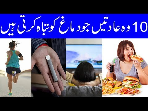 10 Adate jo ap ke dimag ko kamzor karti hain | Habit that damage brain