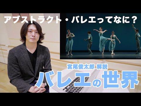 【宮尾俊太郎が自身の作品を解説‼】|バレエの世界