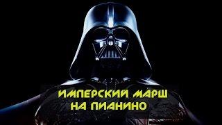 "Как играть ""Имперский марш"" на пианино (обучение) / How to play ""The Imperial March"" on piano"