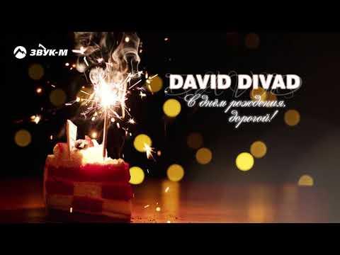 David Divad - С днем рождения