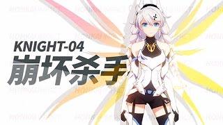 Honkai Impact《崩坏3》Kiana Kaslana 4 (Four) Love