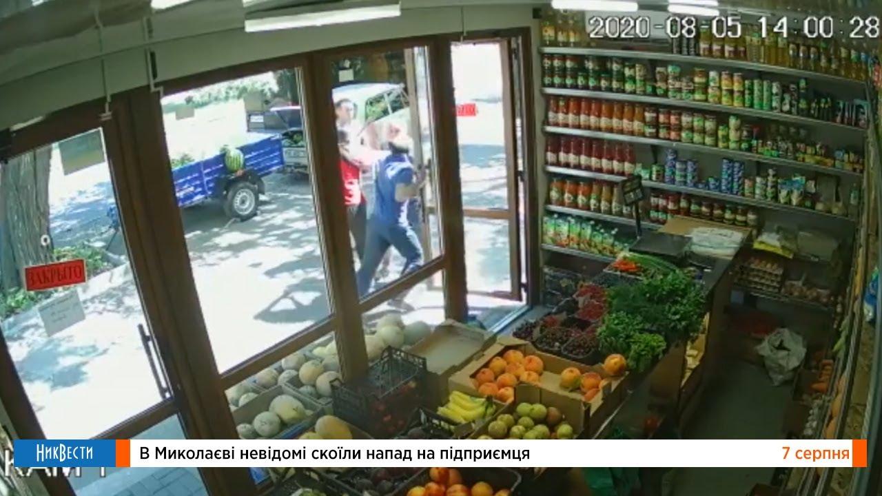 В Николаеве неизвестные совершили нападение на предпринимателя