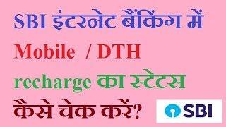 mobile recharge sbi - मुफ्त ऑनलाइन वीडियो