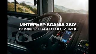 """Scania interior 360"""""""