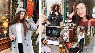 Моя обработка фото в INSTAGRAM / КОНКУРС ❤️🎁