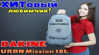 ХИТовый любимчик! URBN Mission 18L!