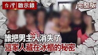 【台灣啟示錄】誰把男主人消失了 這家人藏在冰櫃的秘密 20210117|洪培翔