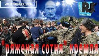 """""""Ряженая сотня"""" Кремля. Казаки попросили у Путина $1 млн. на борьбу с инакомыслящими. Что произошло?"""