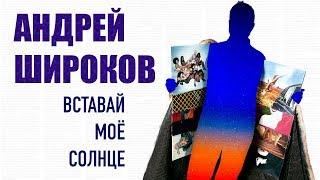 Андрей Широков  - Вставай, моё солнце (Official Lyric Video 2018)