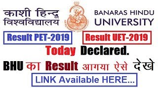 BHU UET / PET Result-2019 Declared today || BHU - 2019 का Entrancs Result आज आगया |