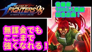 無課金の雄登場! 【登録者1000人突破記念企画!】本当にありがとうございます!!【 The King Of Fighters'98 UMOL】