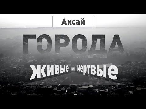 Аксай-Аксайские катакомбы - Города живые и мёртвые