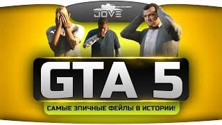 Подборка Самых Эпичных Фейлов в GTA Online [Часть 1]. Угар, хардкор и кишки на лопастях! ;)