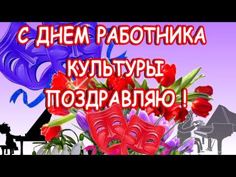 Поздравление с Днем работника культуры ! День работника культуры поздравляю !