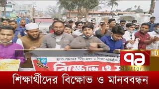 সারাদেশে শিক্ষার্থীদের বিক্ষোভ ও মানববন্ধন   News   Ekattor TV
