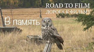 В память ROAD TO FILM ДОРОГА К ФИЛЬМУ