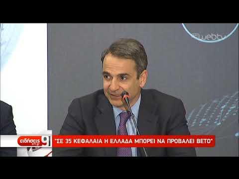 Συνάντηση του Κυρ. Μητσοτάκη με παραγωγικούς φορείς της Βόρειας Ελλάδας | 29/3/2019 | ΕΡΤ