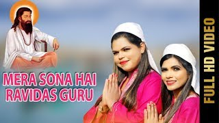 MERA SONA HAI RAVIDAS GURU (Full Video) | SALLAN SISTER'S | Latest Songs 2019 | AMAR AUDIO