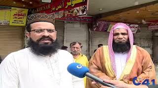 Special Program On Chehlum E Imam Hussain | News Night | 28 Sep 2021 | City41