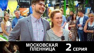 Московская пленница -  Серия 2 /2017 / Сериал / HD 1080p