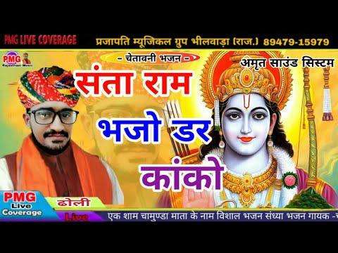 राम भजो डर काको