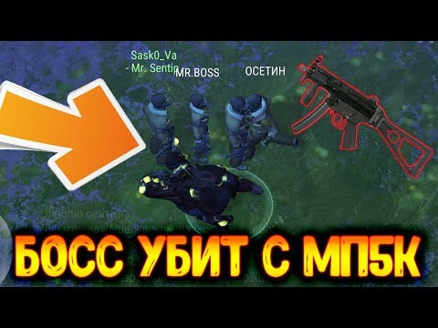 Убили Пожирателя с МП5К ! Босс баганулся на скриптах ! Last Day on Earth: Survival