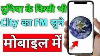 how to listen radio on android | radio kaise chalaye | only helper