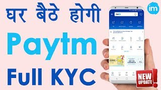 How to Complete Paytm Full KYC at Home 2019 Guide - घर बैठे पेटीएम की फुल केवाइसी कराने का प्रोसेस - Download this Video in MP3, M4A, WEBM, MP4, 3GP