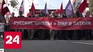Окончательный приговор: в Латвии школьникам запретили учиться по-русски - Россия 24